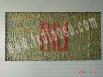 市政浮雕RE104
